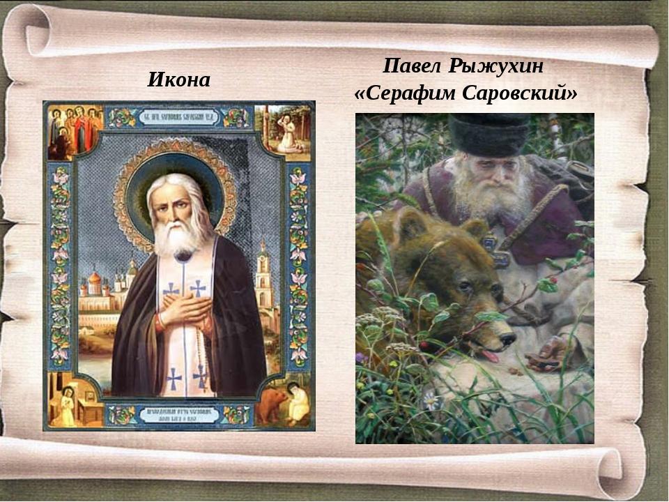 Павел Рыжухин «Серафим Саровский» Икона