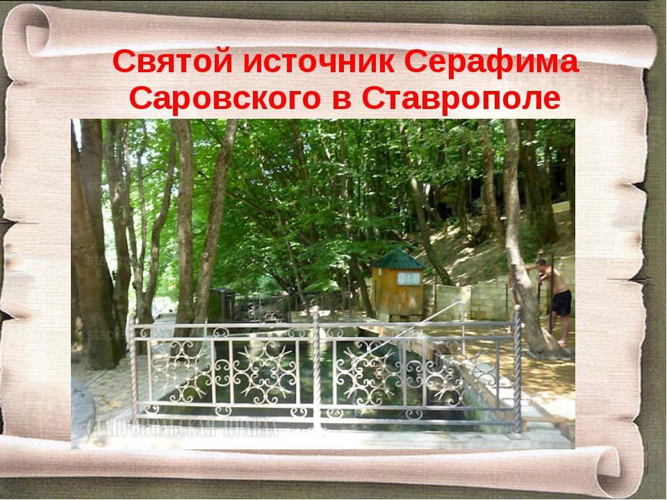 Святой источник Серафима Саровского в Ставрополе
