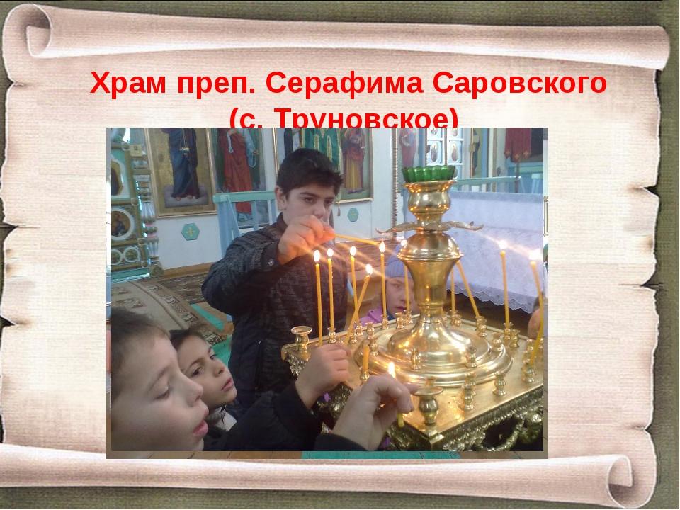 Храм преп. Серафима Саровского (с. Труновское)