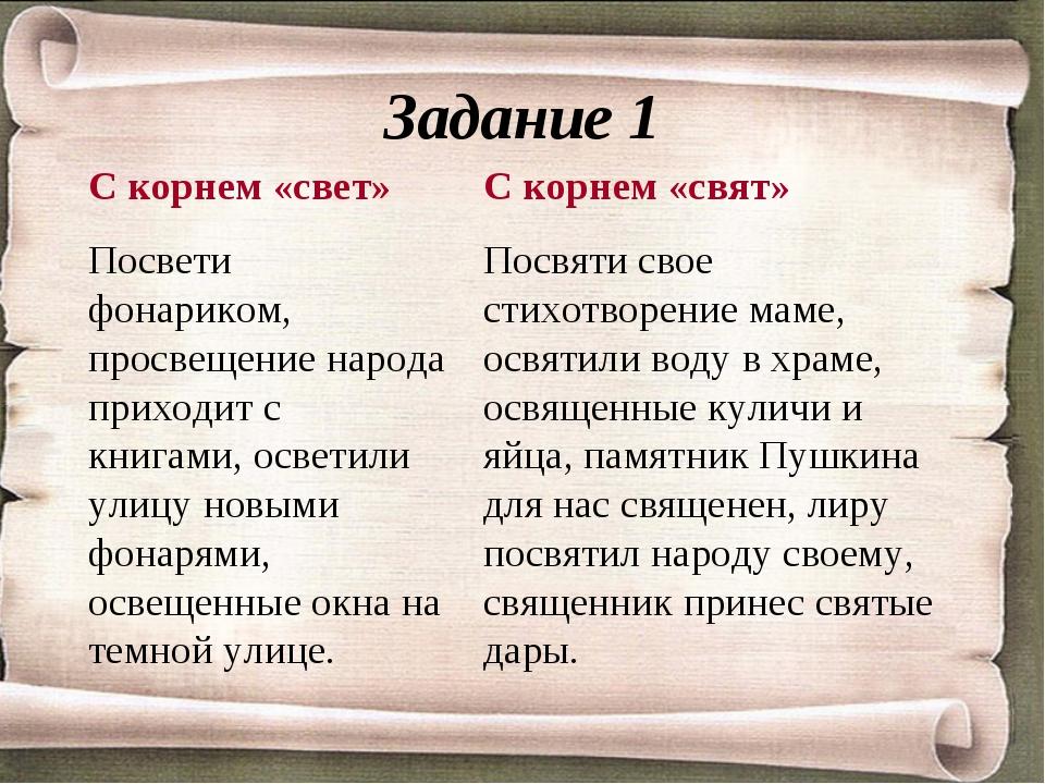 Задание 1 С корнем «свет» Посвети фонариком, просвещение народа приходит с кн...