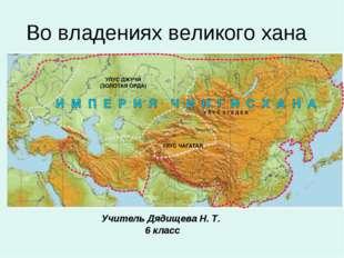 Во владениях великого хана Учитель Дядищева Н. Т. 6 класс