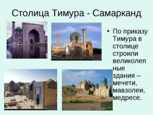 Столица Тимура - Самарканд По приказу Тимура в столице строили великолепные з