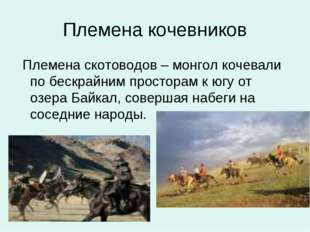 Племена кочевников Племена скотоводов – монгол кочевали по бескрайним простор