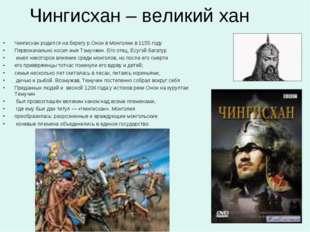 Чингисхан – великий хан Чингисхан родился на берегу р.Онон в Монголии в 1155