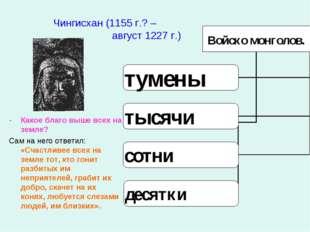 Чингисхан (1155 г.? – август 1227 г.) Какое благо выше всех на земле? Сам на