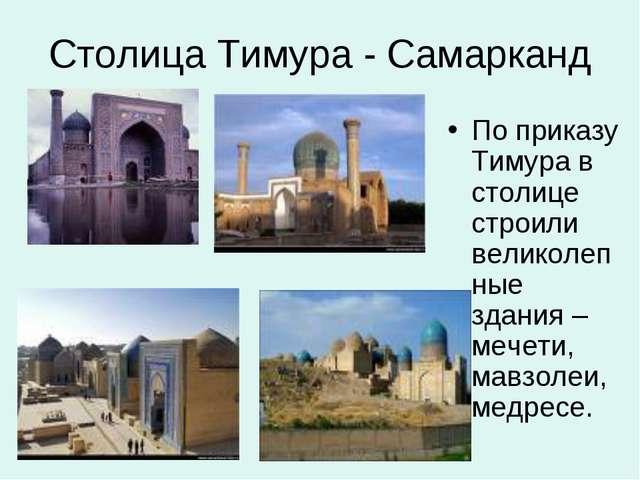 Столица Тимура - Самарканд По приказу Тимура в столице строили великолепные з...