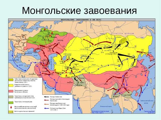 Монгольские завоевания