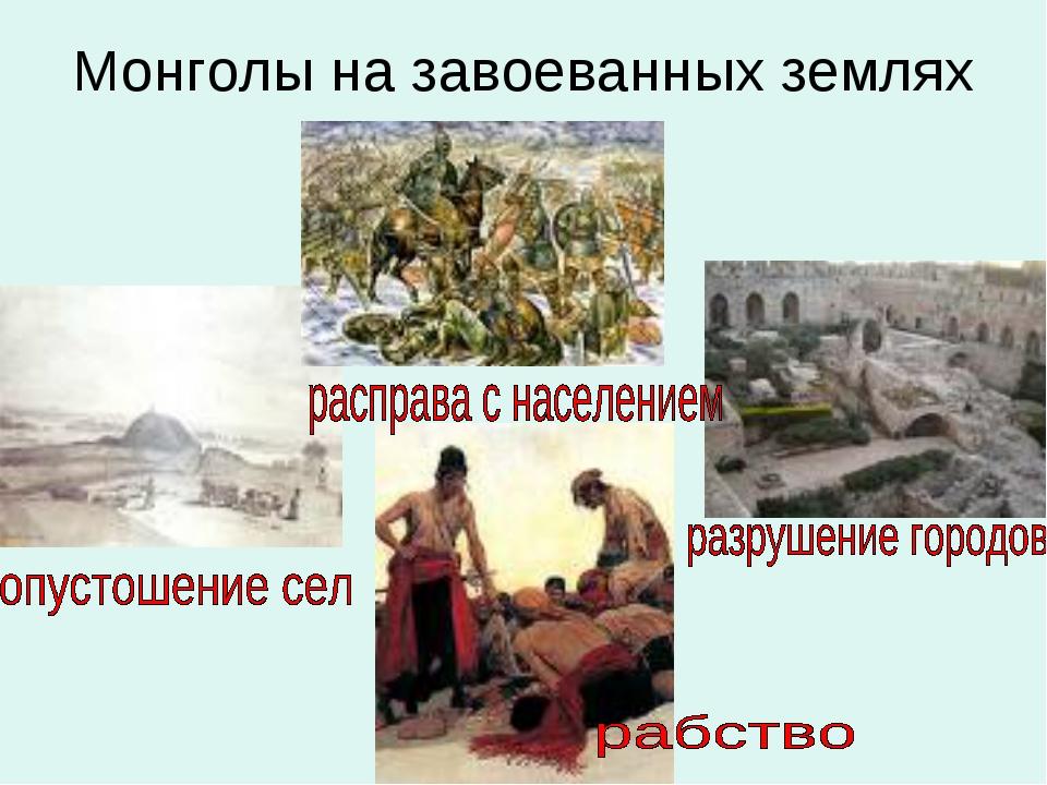 Монголы на завоеванных землях