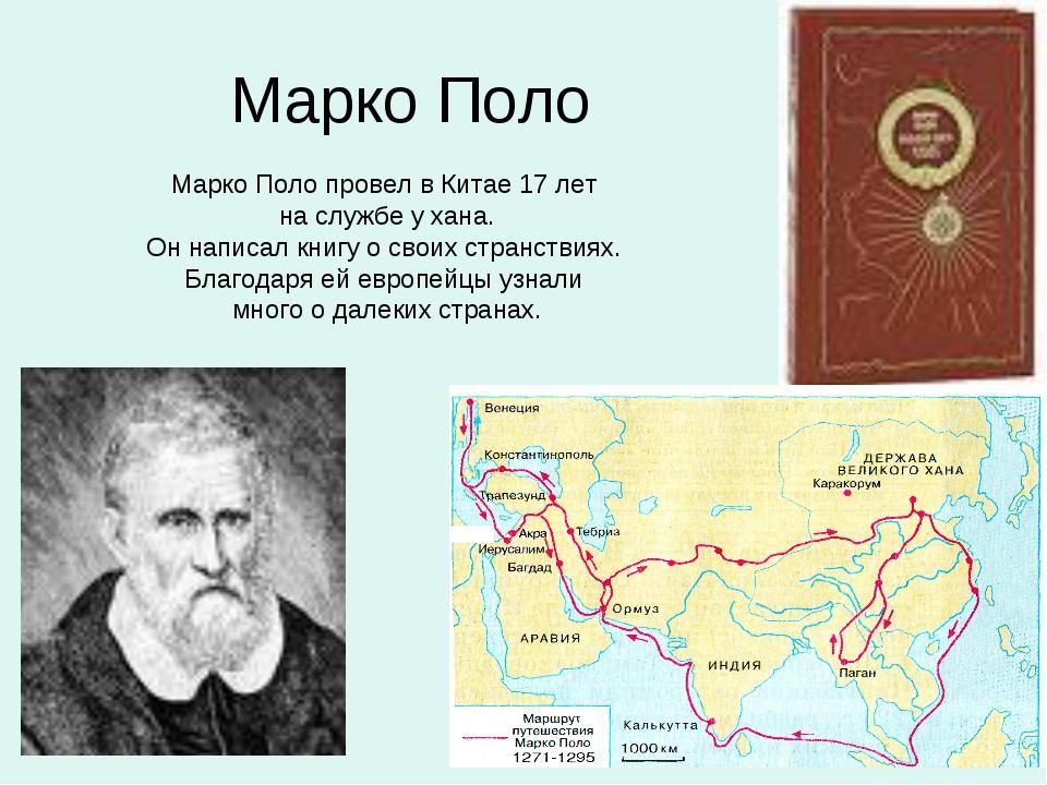 Марко Поло Марко Поло провел в Китае 17 лет на службе у хана. Он написал книг...