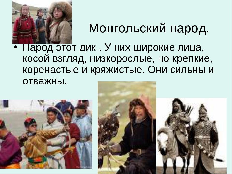 Монгольский народ. Народ этот дик . У них широкие лица, косой взгляд, низкор...