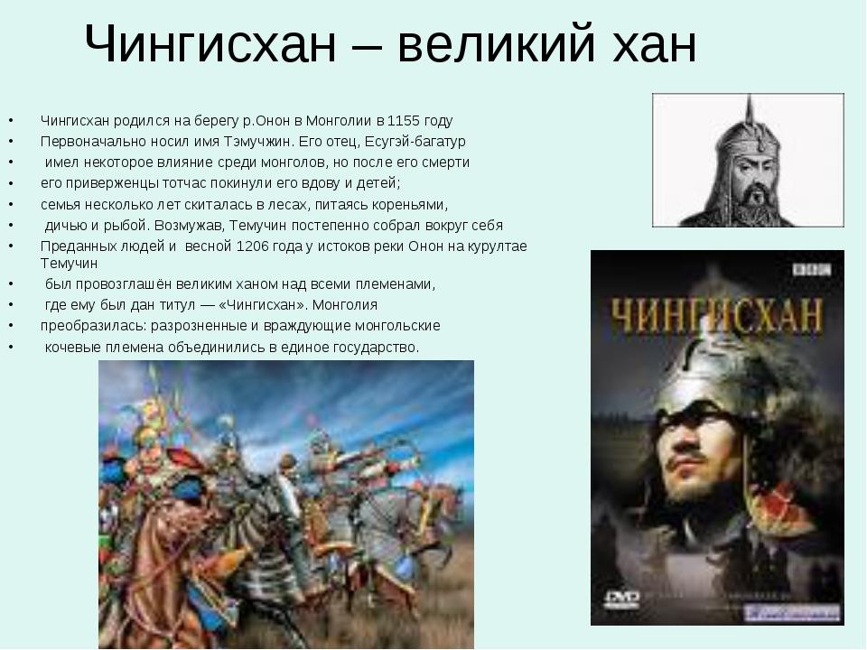 Чингисхан – великий хан Чингисхан родился на берегу р.Онон в Монголии в 1155...