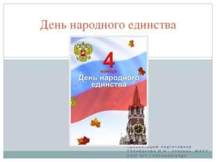 Презентацию подготовила Селиванова И.Н.- учитель МАОУ СОШ №7 г.Калининграда Д