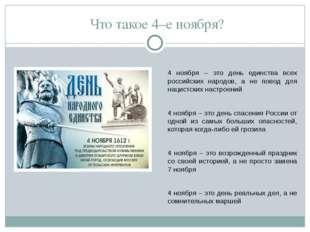 Что такое 4–е ноября? 4 ноября – это день единства всех российских народов, а