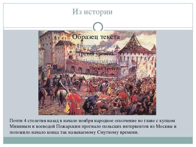 Почти 4 столетия назад в начале ноября народное ополчение во главе с купцом...
