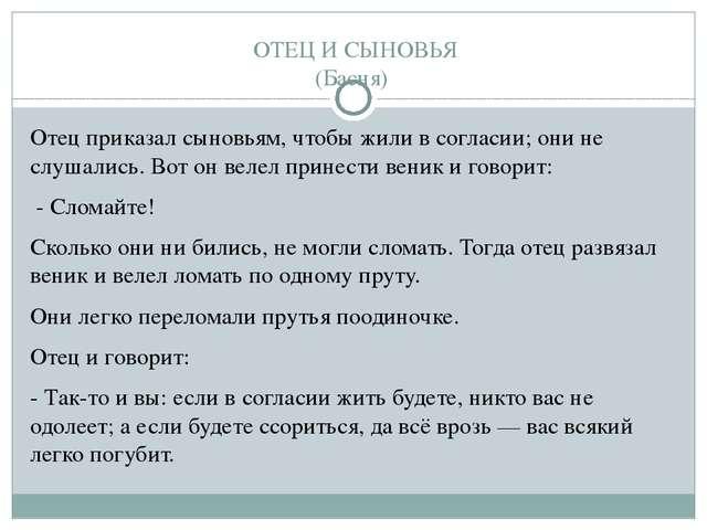 ОТЕЦ И СЫНОВЬЯ (Басня) Отец приказал сыновьям, чтобы жили в согласии; они не...