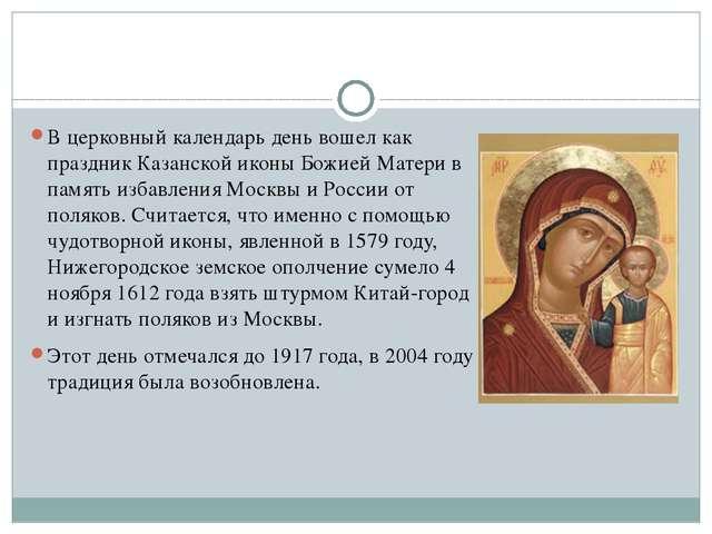 В церковный календарь день вошел как праздник Казанской иконы Божией Матери...