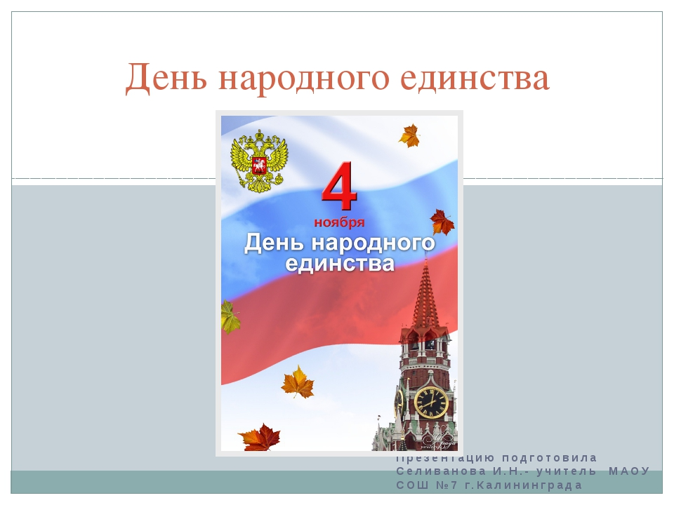 Презентацию подготовила Селиванова И.Н.- учитель МАОУ СОШ №7 г.Калининграда Д...