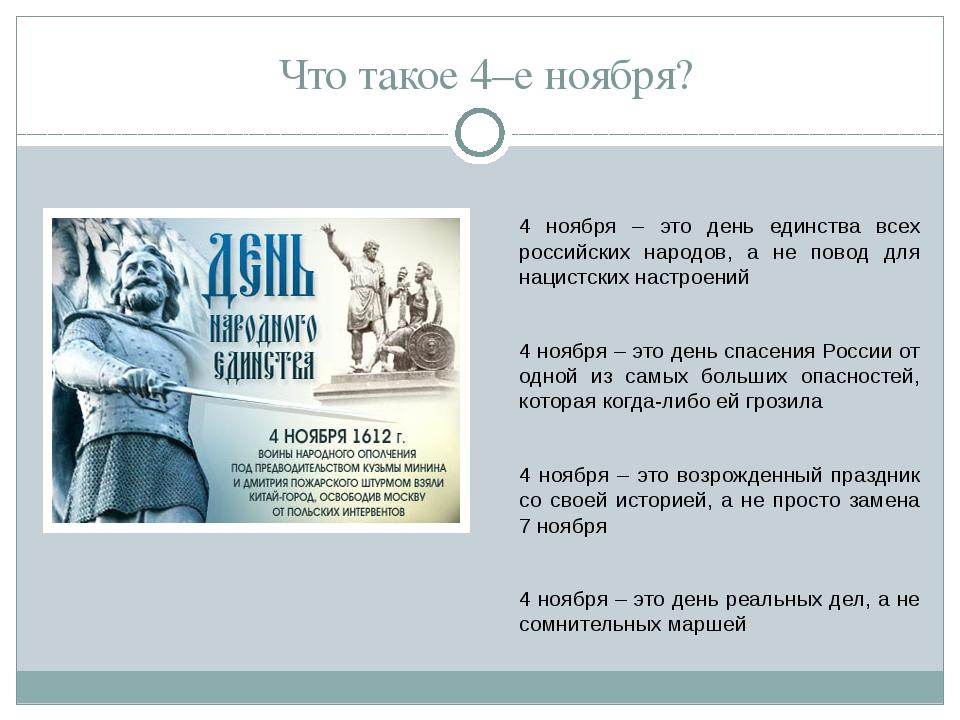 Что такое 4–е ноября? 4 ноября – это день единства всех российских народов, а...