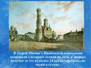 В старой Москве с Ивановской колокольни возвещали о возврате солнца на лето,