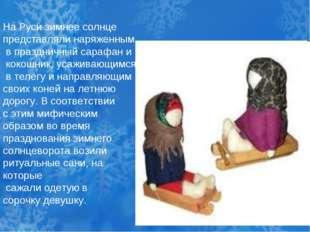 На Руси зимнее солнце представляли наряженным в праздничный сарафан и кокошни