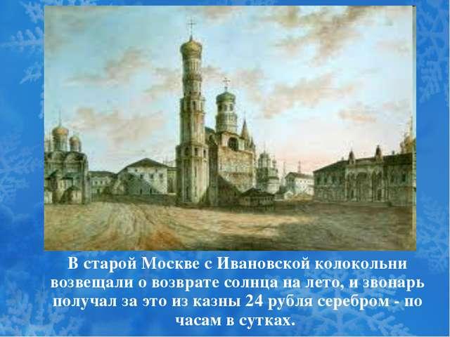 В старой Москве с Ивановской колокольни возвещали о возврате солнца на лето,...