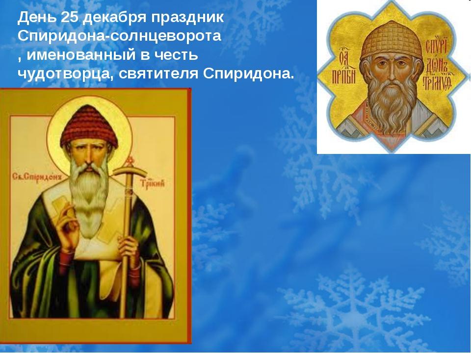День 25 декабря праздник Спиридона-солнцеворота , именованный в честь чудотв...