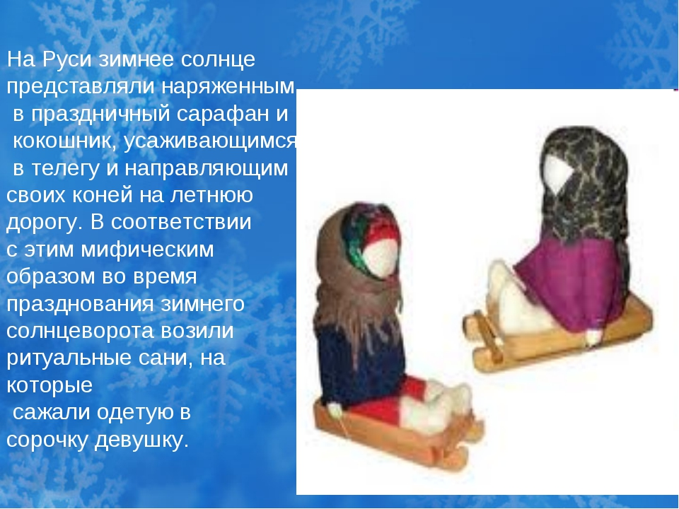 На Руси зимнее солнце представляли наряженным в праздничный сарафан и кокошни...
