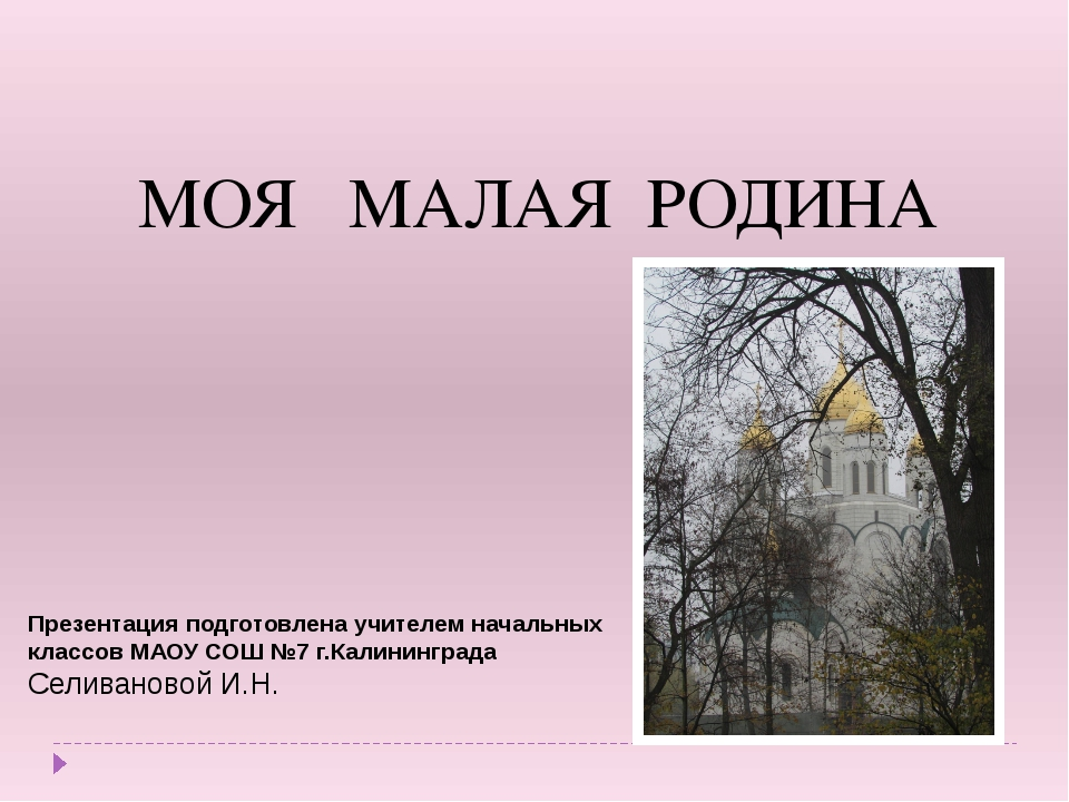 МОЯ МАЛАЯ РОДИНА Презентация подготовлена учителем начальных классов МАОУ СО...