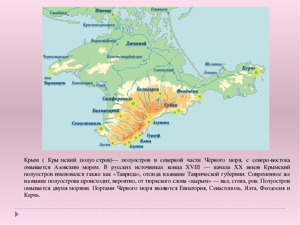 Крым ( Кры́мский полуо́стров)— полуостров в северной части Чёрного моря, с се...