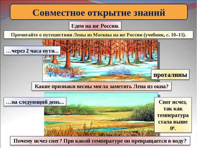 Презентация природная зональность 2 класс