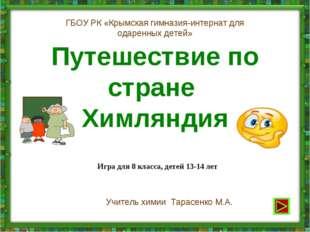 Путешествие по стране Химляндия ГБОУ РК «Крымская гимназия-интернат для одаре