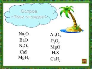 Na2O BaO N2O5 CaS MgH2 Al2O3 P2O5 MgO H2S CaH2