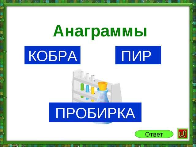 КОБРА ПИР Анаграммы Ответ ПРОБИРКА