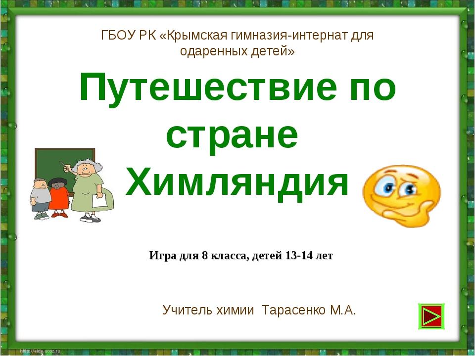 Путешествие по стране Химляндия ГБОУ РК «Крымская гимназия-интернат для одаре...