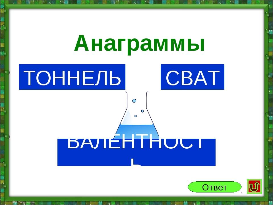 ТОННЕЛЬ СВАТ Анаграммы Ответ ВАЛЕНТНОСТЬ
