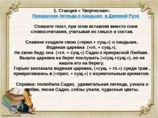 1. Станция « Творческая». Прекрасная легенда о ландыше в Древней Руси Спишит