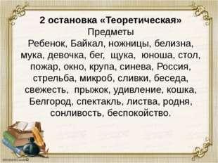 2 остановка «Теоретическая» Предметы Ребенок, Байкал, ножницы, белизна, мука