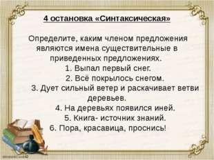 4 остановка «Синтаксическая» Определите, каким членом предложения являются им
