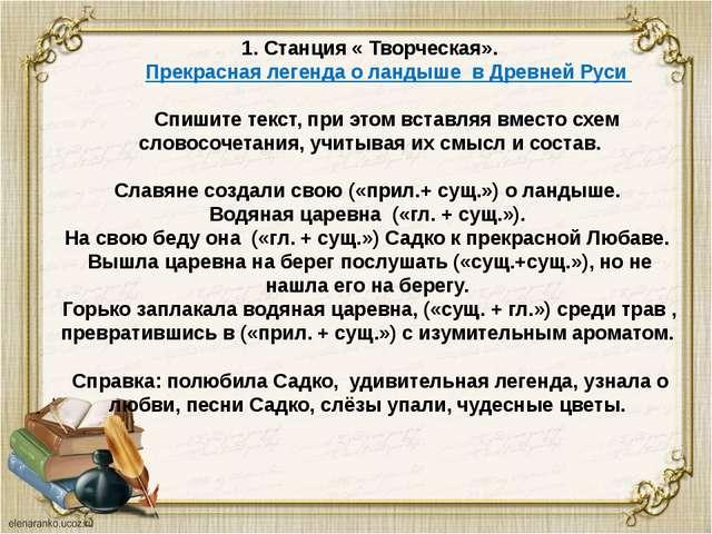 1. Станция « Творческая». Прекрасная легенда о ландыше в Древней Руси Спишит...
