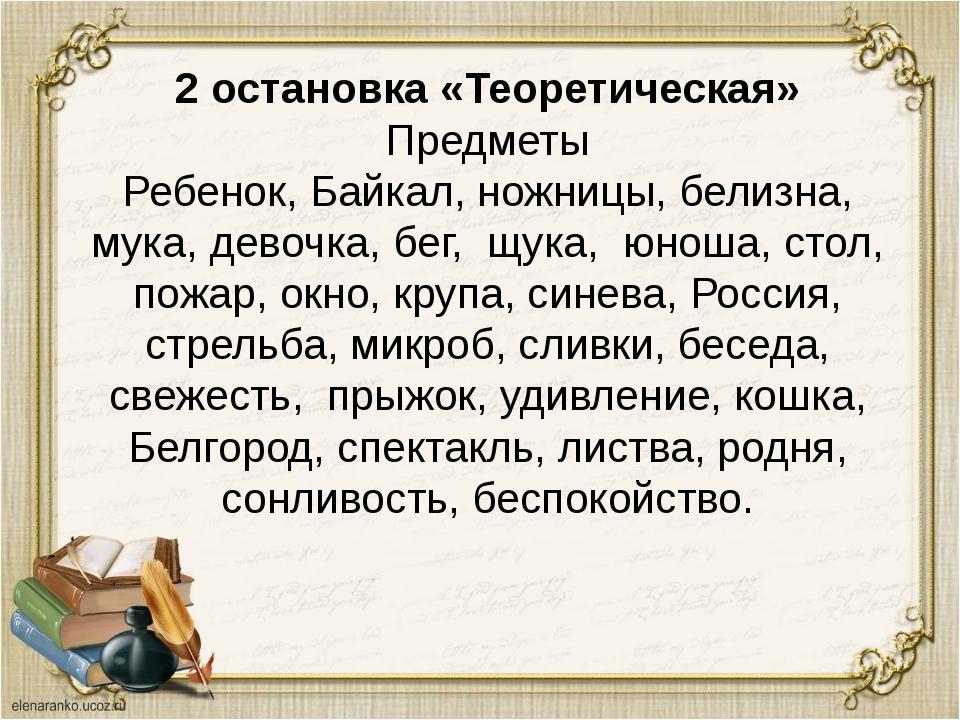 2 остановка «Теоретическая» Предметы Ребенок, Байкал, ножницы, белизна, мука...