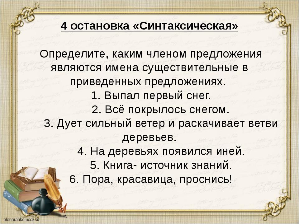 4 остановка «Синтаксическая» Определите, каким членом предложения являются им...