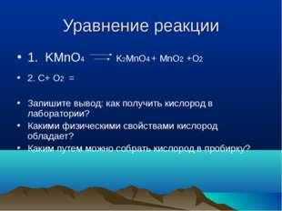 Уравнение реакции 1. KMnO4 K2MnO4 + MnO2 +O2 2. C+ O2 = Запишите вывод: как п
