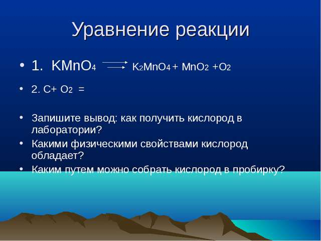 Уравнение реакции 1. KMnO4 K2MnO4 + MnO2 +O2 2. C+ O2 = Запишите вывод: как п...