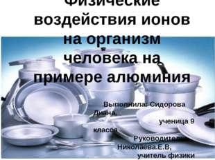Физические воздействия ионов на организм человека на примере алюминия Выполни