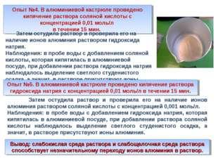 Опыт №4. В алюминиевой кастрюле проведено кипячение раствора соляной кислоты