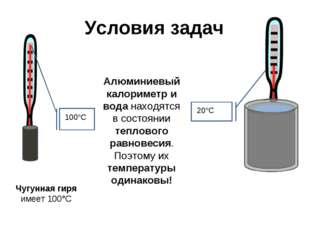 Условия задач Алюминиевый калориметр и вода находятся в состоянии теплового р