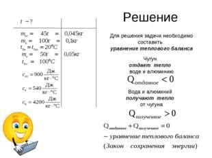 Решение Для решения задачи необходимо составить уравнение теплового баланса Ч