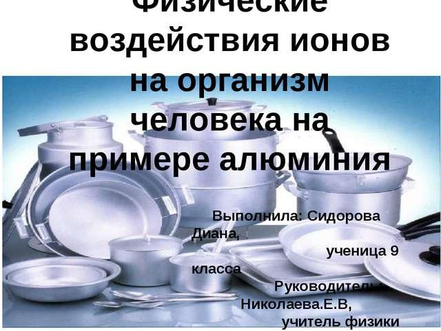 Физические воздействия ионов на организм человека на примере алюминия Выполни...