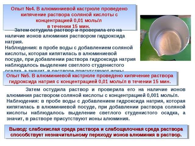 Опыт №4. В алюминиевой кастрюле проведено кипячение раствора соляной кислоты...