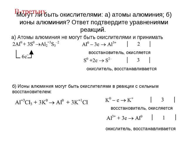 Могут ли быть окислителями: а) атомы алюминия; б) ионы алюминия? Ответ подтве...
